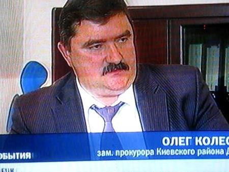 1. Колесник О. П. - зам. прокурора Киевского р-на г. Донецка.